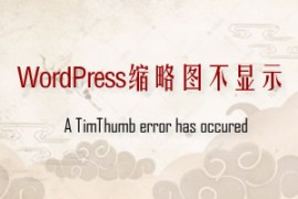 "WordPress缩略图不显示""A TimThumb error has occured"""