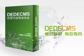织梦DedeCMS内容管理系统程序安装教程
