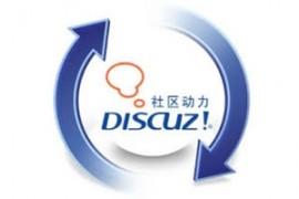 Discuz! X3.4 论坛程序全新详细安装教程