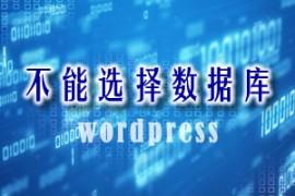 """安装wordpress过程中,提示""""不能选择数据库""""的解决方法"""