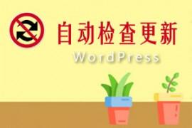 禁止WordPress后台自动检查更新提示的方法