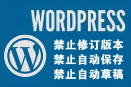 WordPress禁用文章历史修订版本、自动保存和自动草稿功能