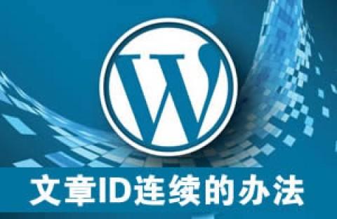 纯代码解决WordPress发布文章ID不连续问题的方法