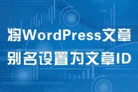WordPress纯代码实现直接将文章别名设置为文章ID