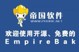 使用帝国备份王EmpireBak备份与恢复网站的MySQL数据库