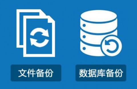 WordPress网站数据完整的备份包含数据库和网站资源
