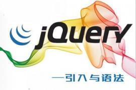 JavaScript框架jQuery的下载安装及引入使用语法实例
