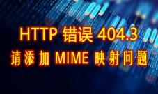 IIS浏览PHP提示:HTTP 错误 404.3请添加 MIME 映射问题
