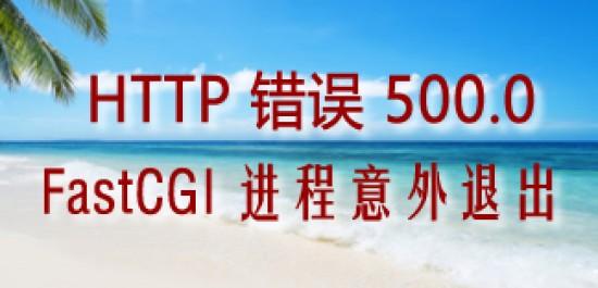 php5.6出现:HTTP 错误 500.0 – FastCGI 进程意外退出