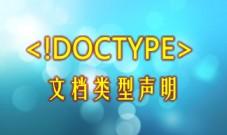 HTML基础标签之 <!DOCTYPE> 文档类型声明详解