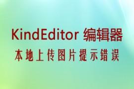 使用 KindEditor 编辑器PHP语言本地上传图片提示错误