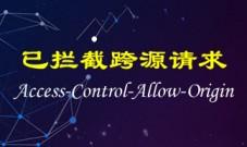 Chrome(谷歌)浏览器跨域请求被阻止,CORS 头缺少'Access-Control-Allow-Origin'的解决办法
