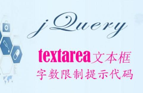 通过jQuery设置textarea标签字数限制并实时计算已输入的字符数