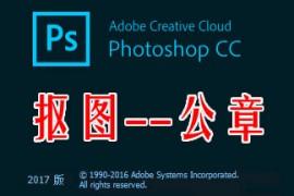 通过PhotoShop软件抠出图片内公章的操作方法
